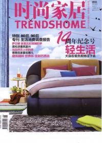 2014-06-trenshome-1